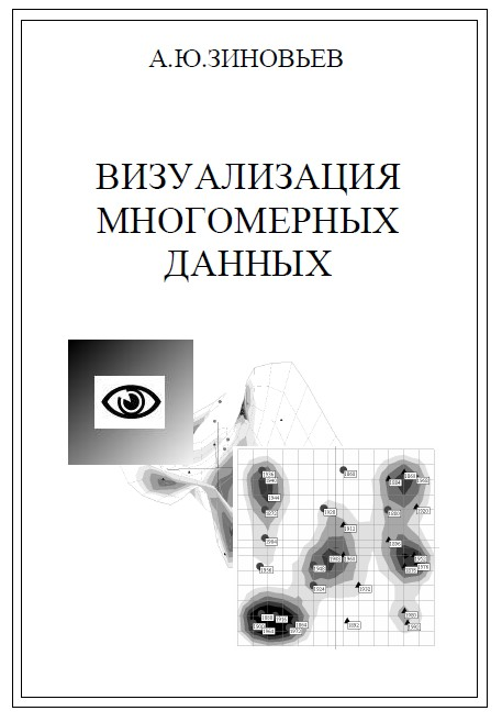 Visualization of Multidimensional Data book